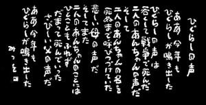 相田みつをひぐらしの声