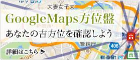 天道象元GoogleMaps方位盤