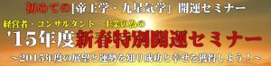 2015年度初めての新春特別開運セミナー