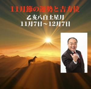 2014年11月節乙亥八白土星月運勢と吉方位