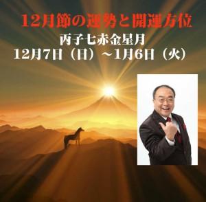2014年度12月節の運勢と開運方位