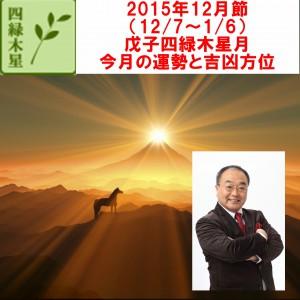 2015年12月節画像