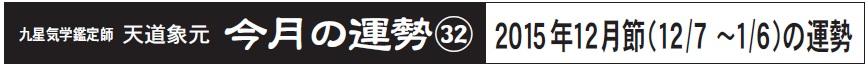2015.12月度運勢画像1