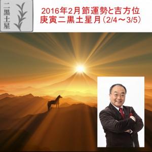 2016年2月節タイトル画像