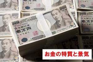 お金の特性
