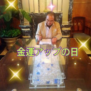 七赤金星_金運アップの日