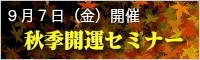 side_autumn2012.png