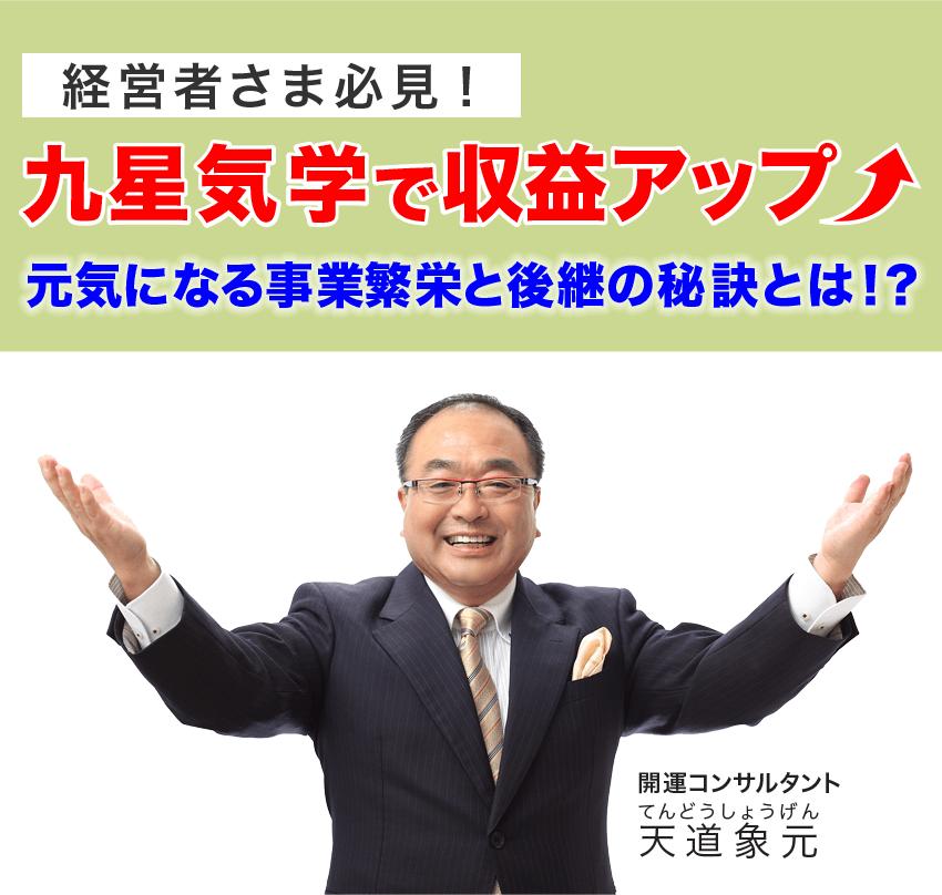 九星気学鑑定士@天道象元公式開運サイト
