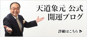 天道象元 公式ブログ