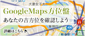 Google Maps方位盤