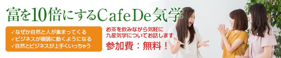 Cafede気学バナー画像