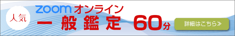 ZOOMオンライン一般鑑定