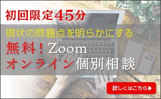 無料相談Zoomオンライン