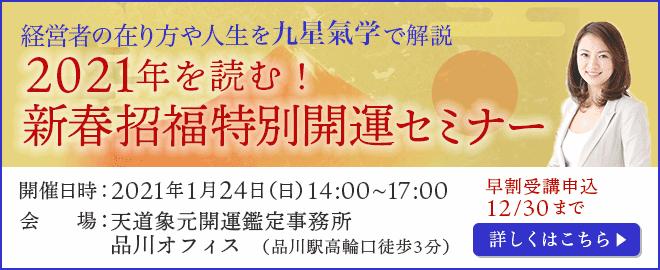 新春特別セミナー